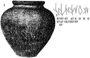 Пример палиндрома је нађен на урни ЕС 89, која се чува у националном музеју Атестино у Италији