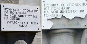 Уклањају трагове бугарског покоља: Вандализована Спомен костурница